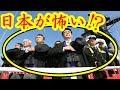 外国人「中国は日本が怖いんだよ!」日本を牽制する中国に世界中から非難の声が殺到!!【すごい日本】