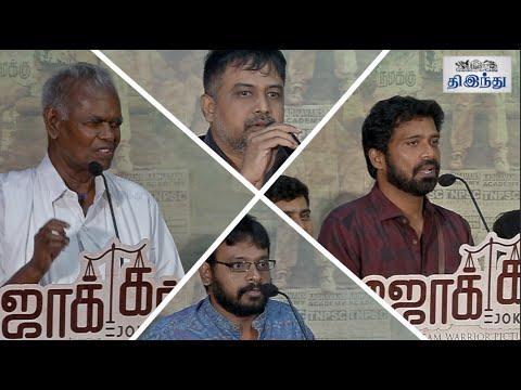 Thozhar-Nallakannu-Lingusamy-Editor-Mohan-Appreciates-Joker-Joker-Success-Meet