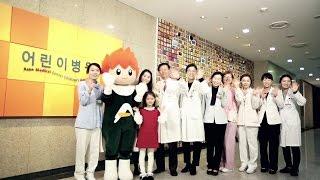 사랑과 희망으로 함께합니다! 서울아산병원 어린이병원  미리보기