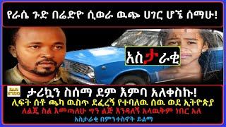 Ethiopia: |በመኪና ልሸኝሽ ብሎ ጫካ ወስዶ የፀነስኩለት ሰዉ የሰጠዉ አነጋጋሪ ምላሽ።| ልጅ እንዳለኝ አላዉቅም ነበር። አስታራቂ በምንተስኖት ይልማ