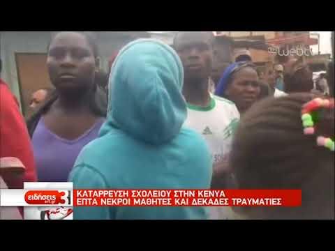 Κένυα: Επτά μαθητές νεκροί, δεκάδες τραυματίες απο κατάρρευση σχολ. αίθουσας | 23/09/2019 | ΕΡΤ