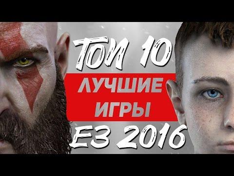 ТОП 10 Лучшие игры E3 2016