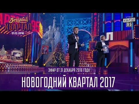 Полный выпуск Новогоднего Вечернего Квартала 2017 (видео)
