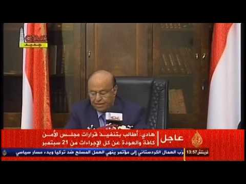 كلمة الرئيس هادي من عدن