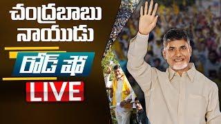 Chandrababu Naidu Nizampet Roadshow LIVE    Telangana Elections 2018   ABN LIVE