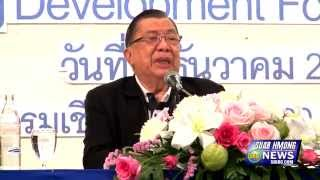 Suab Hmong News: (THAI ONLY) Full Speech of Chavalit Yongchaiyudh at Hmong Development Foundation