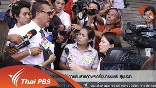 ที่นี่ Thai PBS - 14 ต.ค. 58