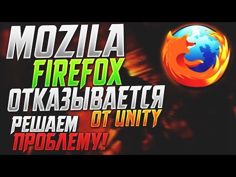 Mozilla Firefox отказывается от Unity? Решаем проблему