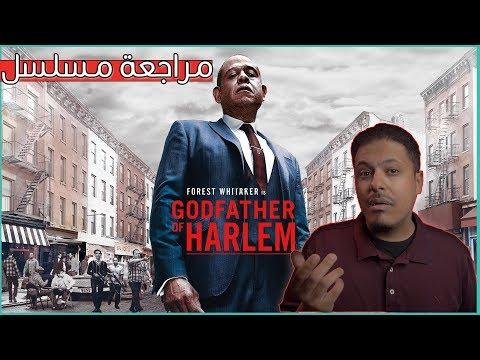 مراجعة مسلسل Godfather of Harlem 🇮🇹🇺🇸