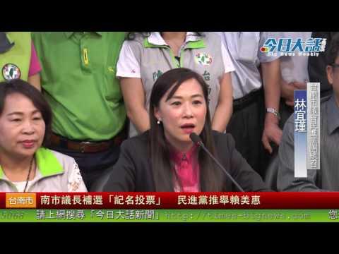 南市議長補選「記名投票」 民進黨推舉賴美惠