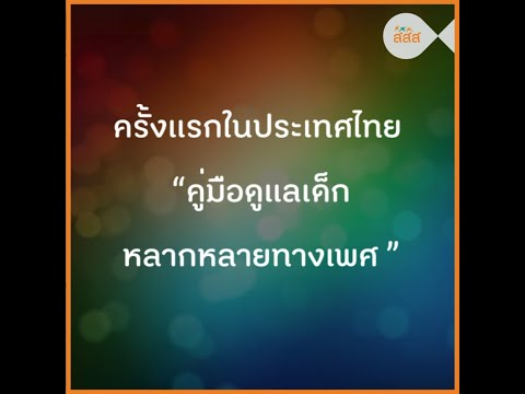 ครั้งแรกในประเทศไทย คู่มือดูแลเด็กหลากหลายทางเพศ ครั้งแรกในประเทศไทย !  คู่มือดูแลเด็กหลากหลายทางเพศ  เพราะ...ความหลากหลายทางเพศ