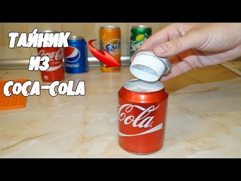 Как сделать тайник из банки Coca-Cola