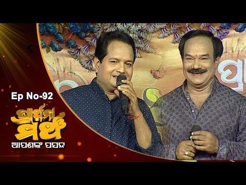 Prarthana Mancha EP 92 | Paramahansa Gram | Cuttack | Odia Bhajan | Prarthana TV