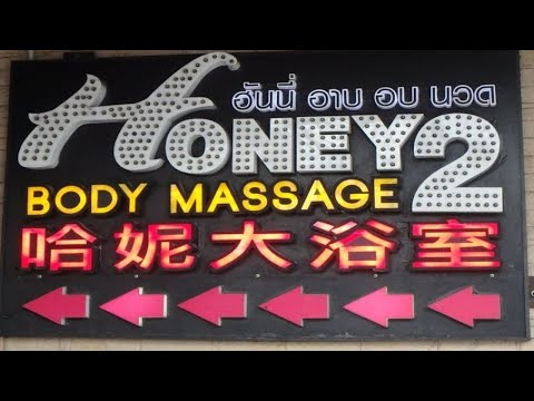 Honey 2 Massage Sabai Room Massage - Walk Around Pattaya Thailand
