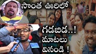 Video Kathi Mahesh Own Village Viral Video | కత్తి మహేష్ ఫ్యామిలీ లో ఎవ్వరూ కూడా సొంత ఊరికి వెళ్ళలేరు..! MP3, 3GP, MP4, WEBM, AVI, FLV April 2018
