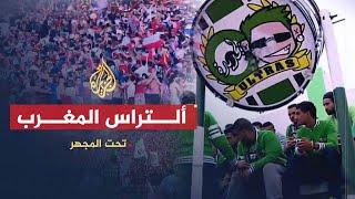 aljazeera  ultras maroc تحت المجهر– ألتراس المغرب