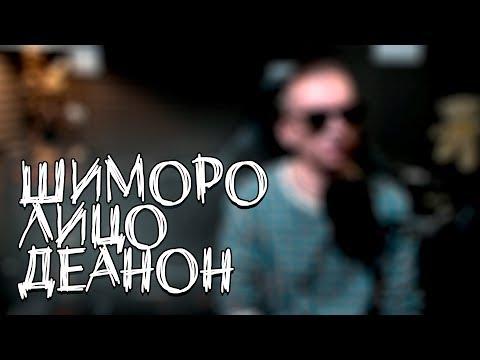 SHIMORO - ЛИЦО, ДЕАНОН, ПОДКАСТ С ВЕБКОЙ! (видео)