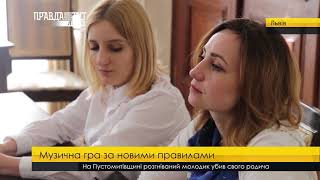 Випуск новин на ПравдаТУТ Львів 03 квітня 2018