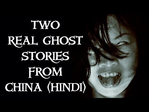 Video [NEW HINDI] Two Real Ghost Stories From China In Hindi | Chinese Ghost Story | 2 True Ghost Stories download in MP3, 3GP, MP4, WEBM, AVI, FLV January 2017