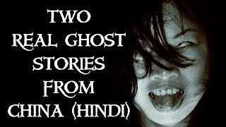 Nonton [हिन्दी] Two Real Ghost Stories From China In Hindi | Chinese Ghost Story | 2 True Ghost Stories Film Subtitle Indonesia Streaming Movie Download