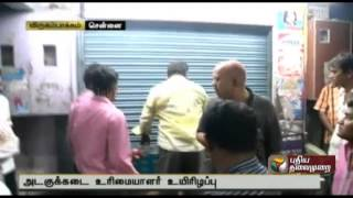 Pawn shop owner killed and jewels worth rupees one crore stolen at Virugambakkam, Chennai