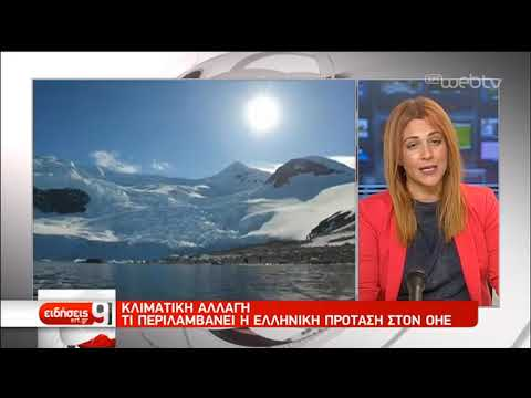 Η ελληνική πρόταση στη Σύνοδο του ΟΗΕ για το κλίμα | 19/09/2019 | ΕΡΤ