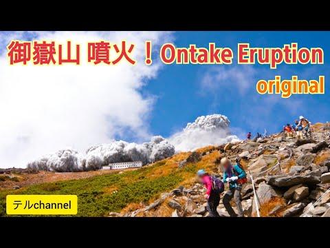 御嶽山 大噴火!