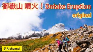 【速報】長野県・御嶽山が噴火。山頂付近「何人か倒れている人」【動画あり】