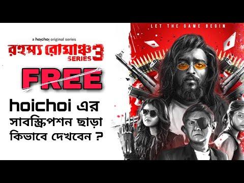 Rahasya Romancha series 3 full six episode in free |rahasya romancha 3  without hoichoi subscription