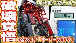 140万円自作PCを修理して「オーバークロック」した結果…電気ストーブです【XEON草PC】