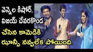 Video Vijay DeavaraKonda Vennela Kishore Hilarious Comedy At Ekkaiki Pothavu Chinnavaada Audio Launch MP3, 3GP, MP4, WEBM, AVI, FLV April 2018