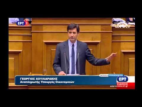 Χουλιαράκης ομιλία στην Βουλή.