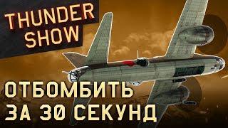 Thunder Show: Отбомбить за 30 секунд