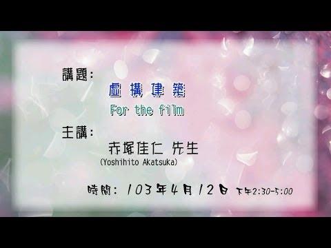 20140412大東講堂-赤塚佳仁:虛構建築 For the film