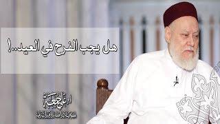 هل يجب الفرح في العيد..! | أ.د علي جمعة
