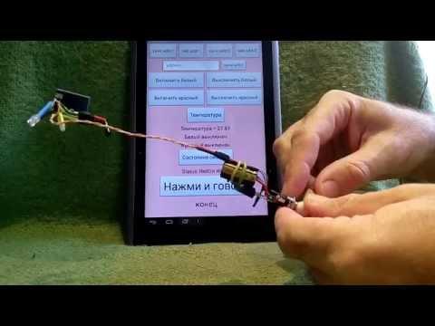 Программа Перегрузки Модуля Wifi Андроид