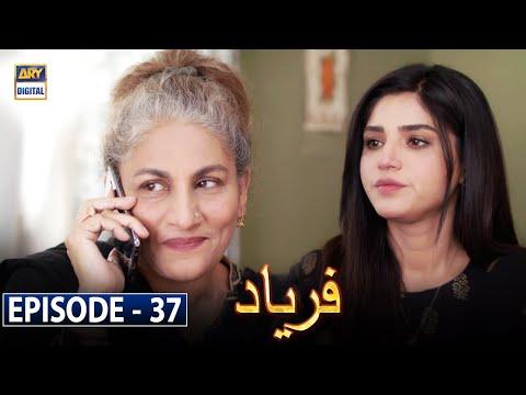Faryaad Episode 37 [Subtitle Eng] - 26th February 2021 - ARY Digital Drama