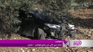 حادث سير ذاتي على شارع طولكرم - نابلس