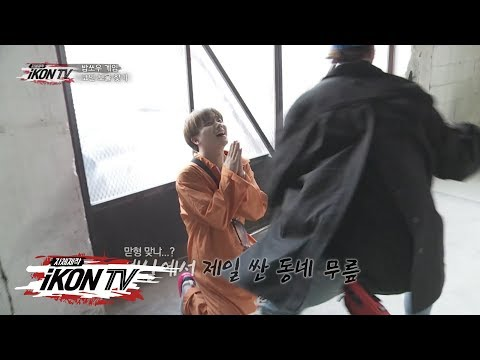 iKON - '자체제작 iKON TV' EP.9-4