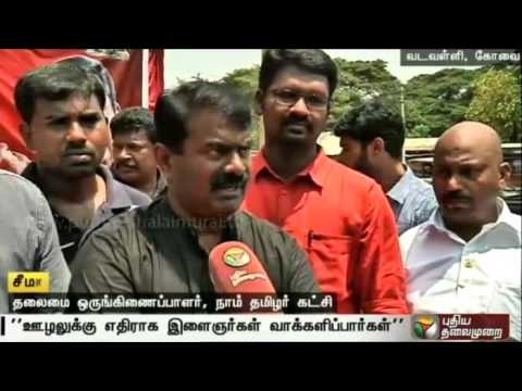 People-are-geared-up-to-vote-against-corruption-says-coordinator-of-Naam-Tamilar-Katchi-Seeman