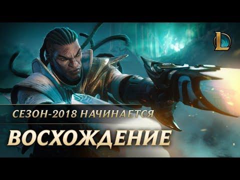 Восхождение – League of Legends
