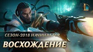 League of Legends — сезон-2018 и новый восхитительный синематик