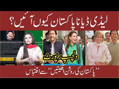 لیڈی ڈیاناپاکستان پاکستان کیوں آئیں؟