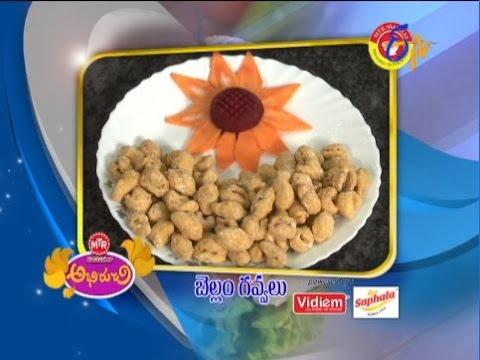 Abhiruchi--Bellam-Gavvalu--బెల్లం-గవ్వలు