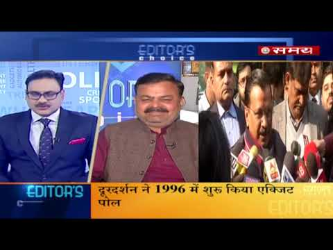 Editor's Choice With Manoj Manu - EXIT POLL या EXACT POLL….