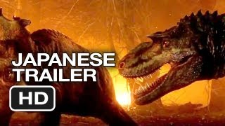Walking With Dinosaurs 3D Official Japanese Trailer (2013) HD