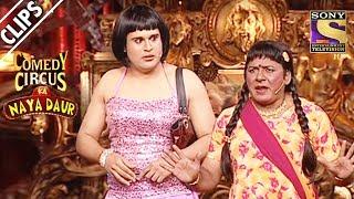 Sudesh And Krushna's Unbreakable Friendship | Comedy Circus Ka Naya Daur