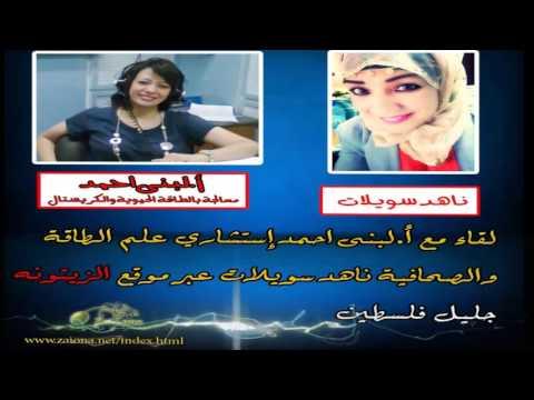 لقاء مع أ.لبنى احمد والصحافية ناهد...