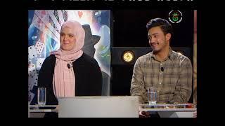 برنامج شبان بلادي من تقديم أمينة كركود