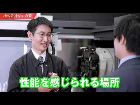 JobTube ー 動画での会社紹介 ー 動画